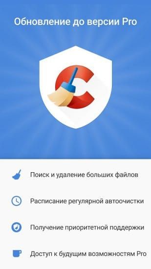 CCleaner [Pro]