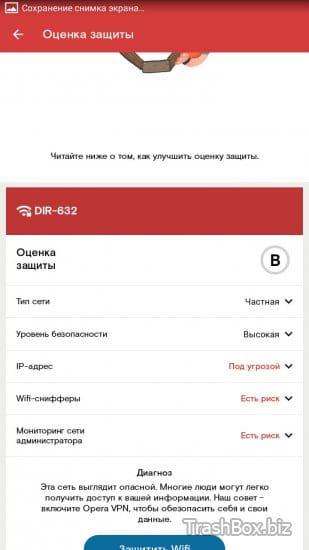 Opera VPN - Безлимитный VPN