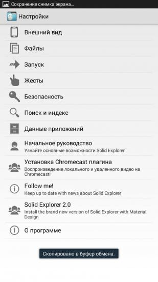 Solid Explorer Classic