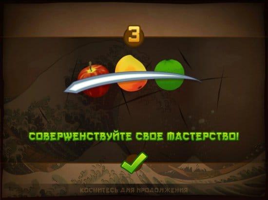 Fruit Ninja // фрут ниндзя