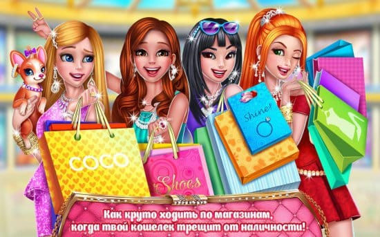 Богачка - Это все о шопинге