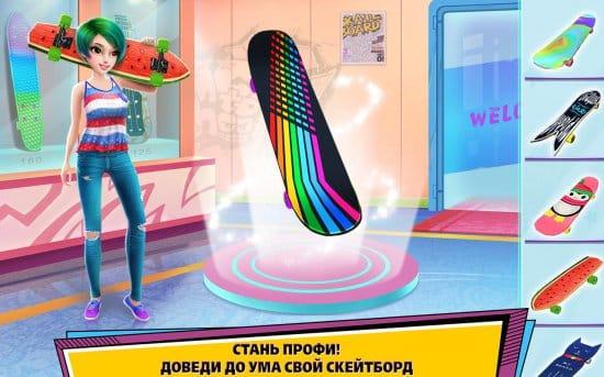Девушка скейтер - Стань звездой скейт парка