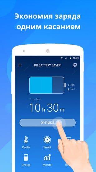 DU Battery Saver - экономия батареи