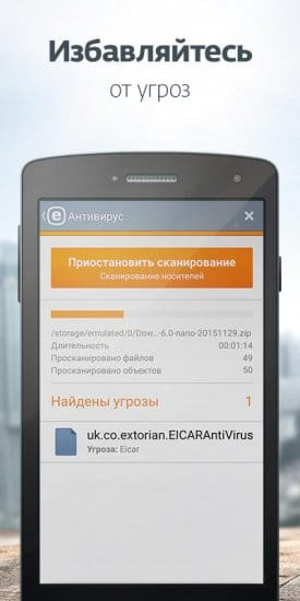 ESET Mobile Security Antivirus