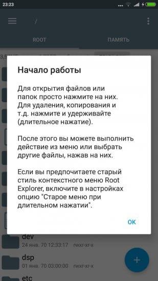 RootExplorer