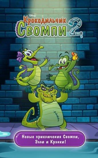 Крокодильчик Свомпи 2