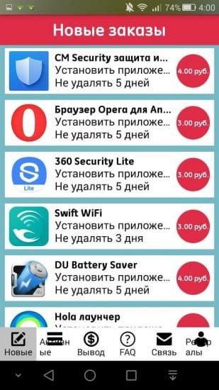 MobCoin: заработок на андроид