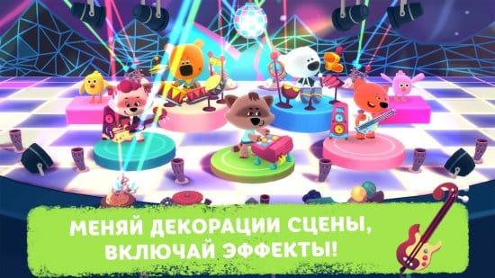 Ми-ми-мишки — Большой концерт