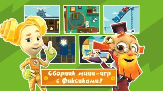 Фиксики Город: Игры для Детей