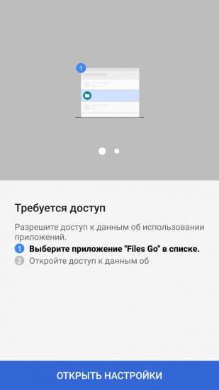Files Go Beta