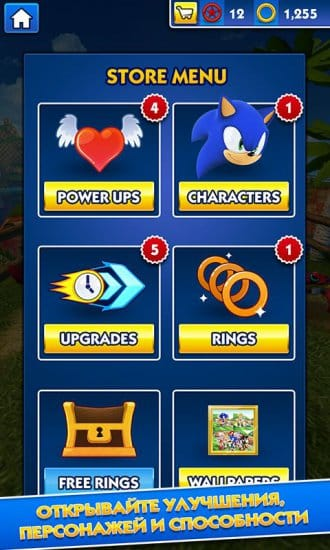 Sonic Dash Go