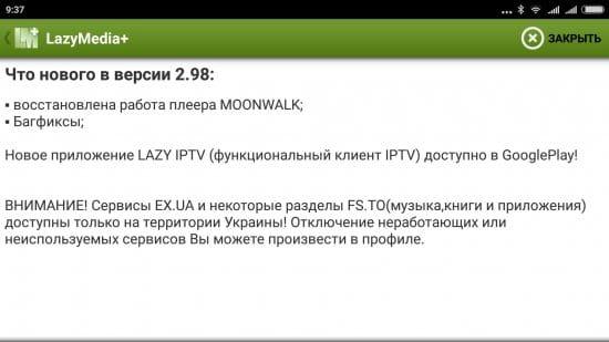 LazyMedia (Лези Медиа)