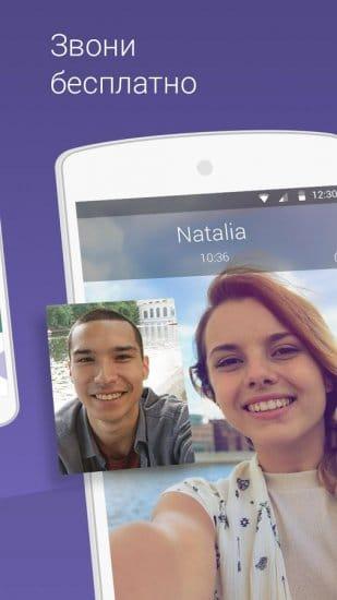 Viber: Звонки и Сообщения