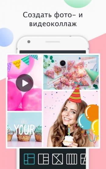 Photo Grid Premium: видео & фото коллаж, редактор фото