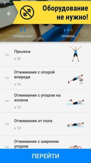 Тренировки для Дома – Никакого Оборудования