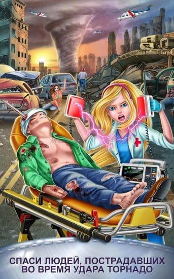 Нейрохирург – Удар торнадо