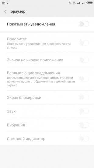 Как убрать надоедливые сообщения в шторке уведомлений Android.