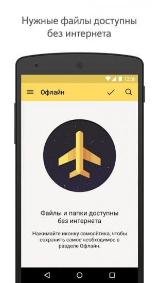 Яндекс.Диск