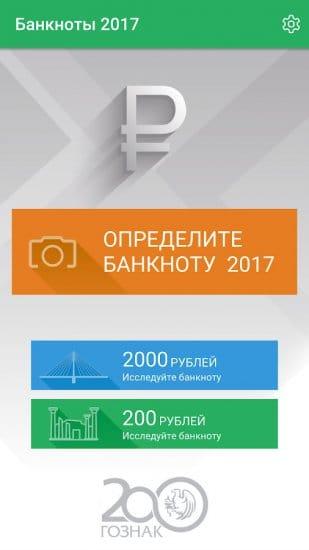 Банкноты 2017