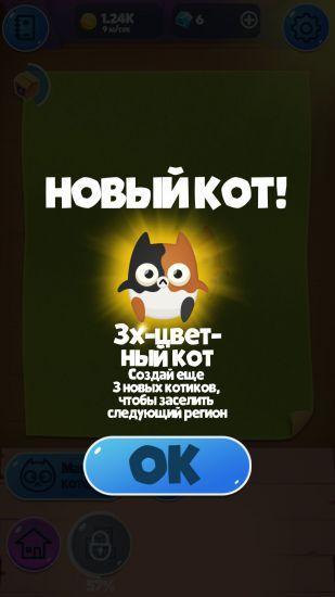 Эволюция Котов: кликер