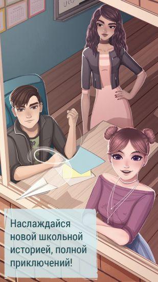 История про любовь игра - Подростка драма