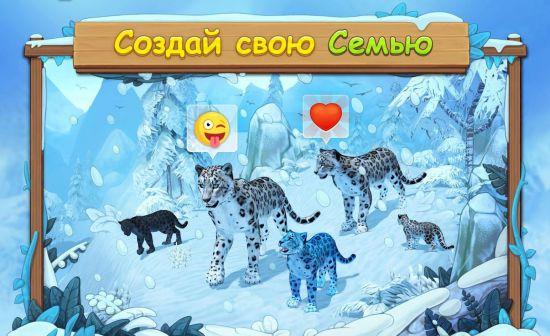 Симулятор Семьи Снежного Леопарда Онлайн