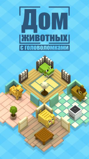 Дом животных с головоломками