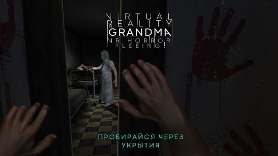 Виртуальная Реальность Бабушка VR Ужас Спасение! (Grandma VR)