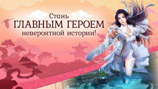 Jade Dynasty - Русская версия