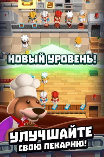 Кулинарный магнат