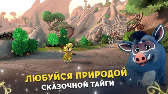 Лео и Тиг: Таёжная Сказка
