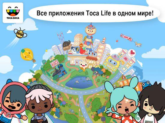 Toca Life: World (полная версия)
