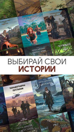 Stories: Your Choice (интерактивные истории)