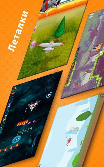 Мини-игры: новые аркады