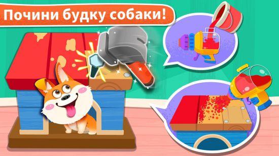 Домашняя уборка панды