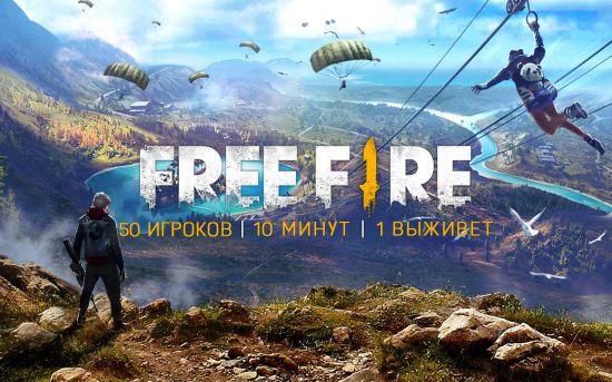 Garena Free Fire (взломанная)