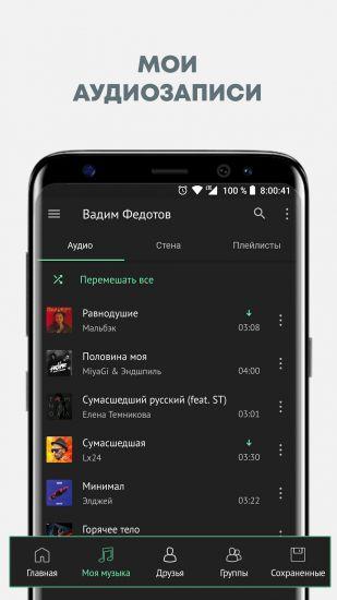 Музыка из ВКонтакте в Relax Плеере