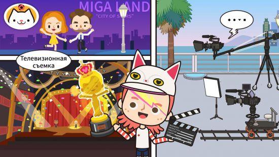 Miga Город : ТВ шоу