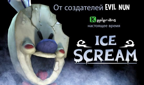 Ice Scream: Horror Neighborhood (полная версия)