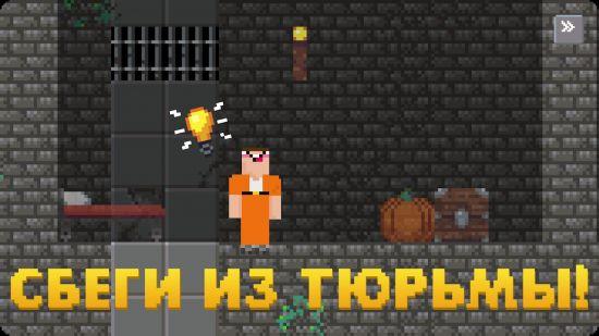Нубик против Про 2: побег из тюрьмы