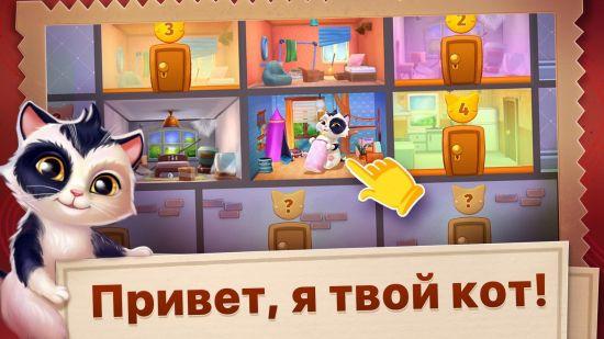 Сatapolis- Игра тамагочи (Мой виртуальный котенок)