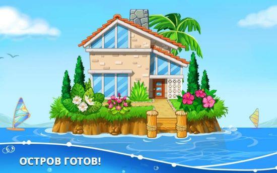 Островок Конструктор для детей. Игры для мальчиков