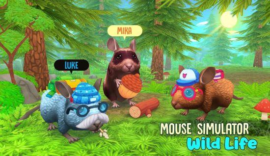Симулятор мыши - дикая жизнь